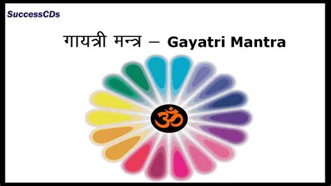 Gayatri Mantra - Word by Word Meaning in English - YouTube